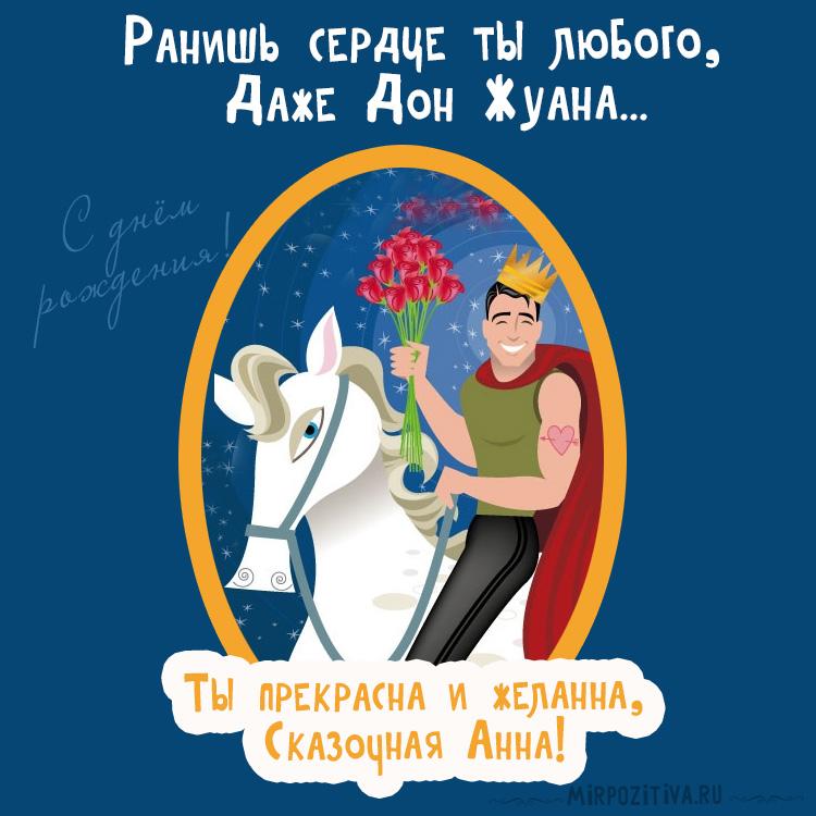 принц на коне - Ранишь сердце ты любого, Даже Дон Жуана. Ты прекрасна и желанна, Сказочная Анна.