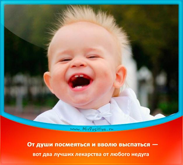 позитивчик дня: От души посмеяться и вволю выспаться — вот два лучших лекарства от любого недуга