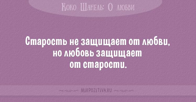 Старость не защищает от любви, но любовь защищает от старости.