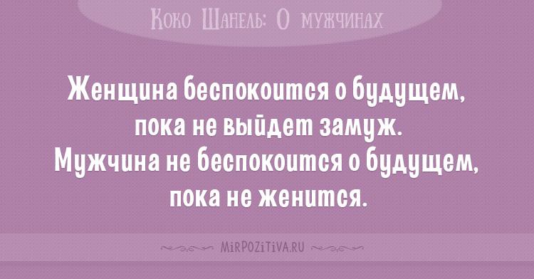 Женщина беспокоится о будущем, пока не выйдет замуж. Мужчина не беспокоится о будущем, пока не женится.