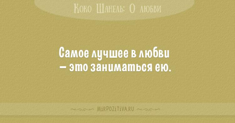 Самое лучшее в любви — это заниматься ею.