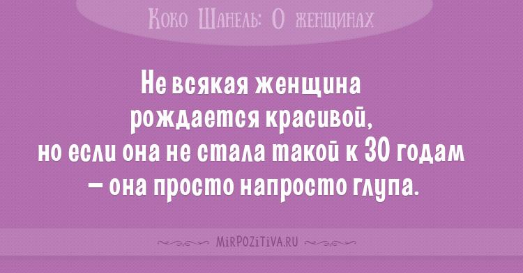 Не всякая женщина рождается красивой, но если она не стала такой к 30 годам — она просто напросто глупа.