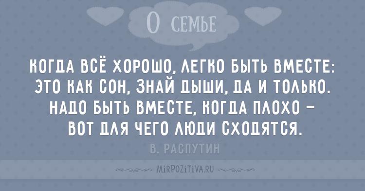 Когда все хорошо, легко быть вместе: это как сон, знай дыши