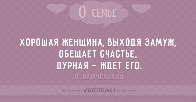 Хорошая женщина, выходя замуж, обещает счастье, дурная — ждет его