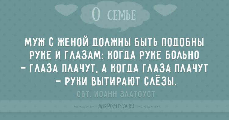 Муж с женой должны быть подобны руке и глазам: когда руке больно — глаза плачут