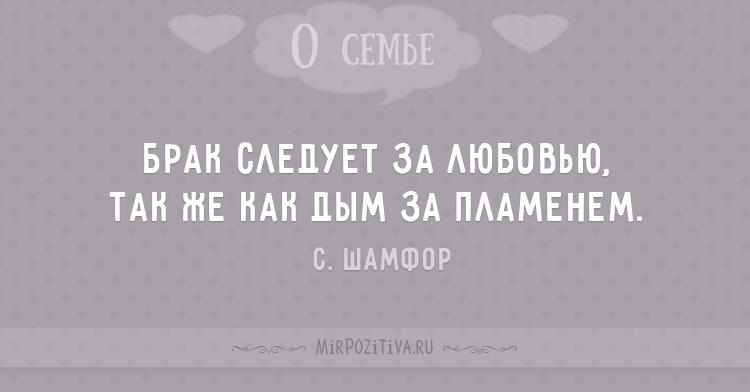 Брак следует за любовью, так же как дым за пламенем