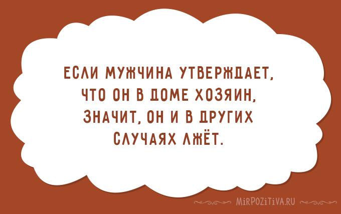 Если мужчина утверждает, что он в доме хозяин, значит, он и в других случаях лжёт.