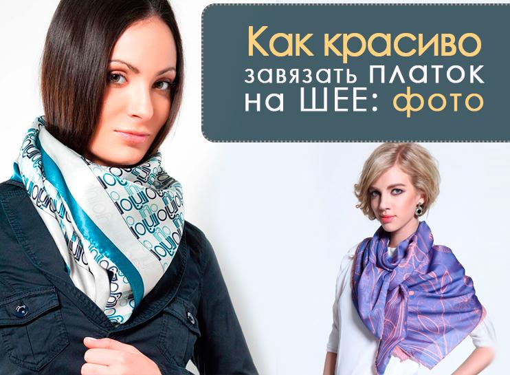 Как красиво повязать большой платок на шею