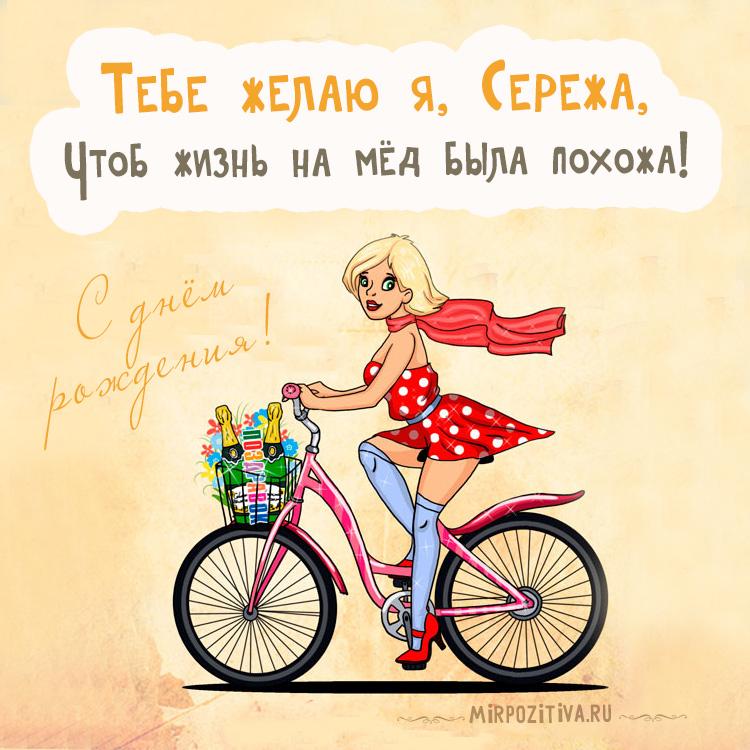 картинка девушка на велосипеде - Тебе желаю я, Сережа, Чтоб жизнь на мёд была похожа!