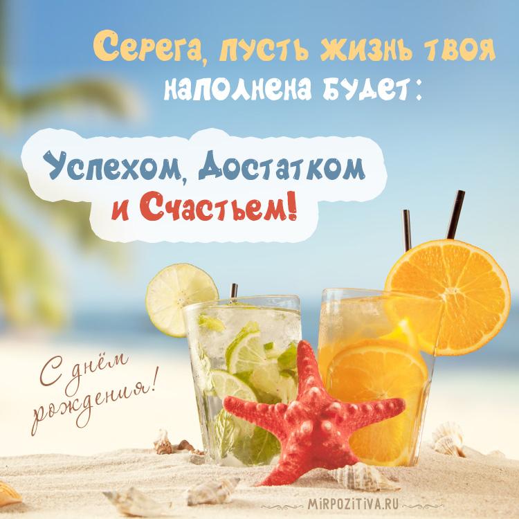 коктейль поздравление