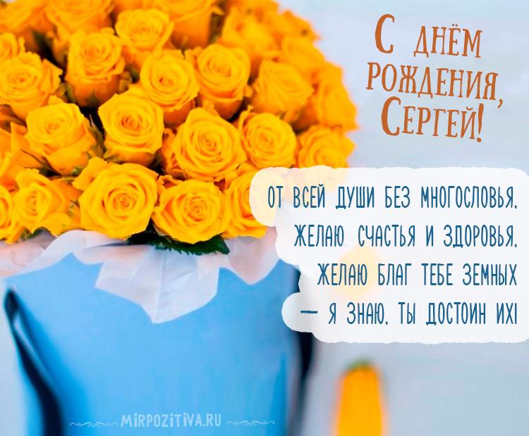 желтые цветы для Сергея