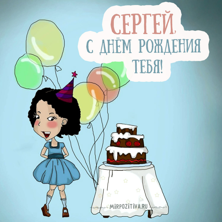 девочка с тортом поздравляет Сергея