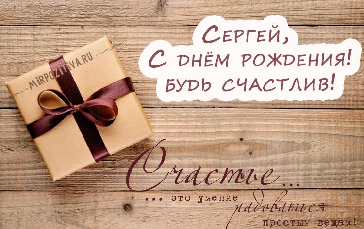 подарок Сергей будь счастлив
