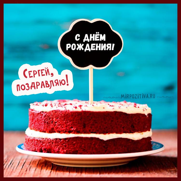 тортик Сергею