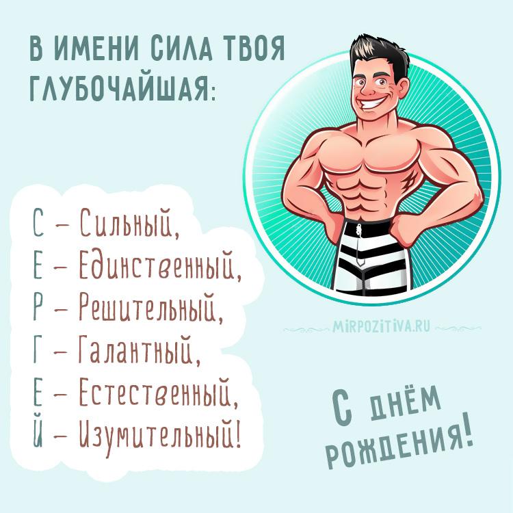 имя Сергей по буквам поздравление