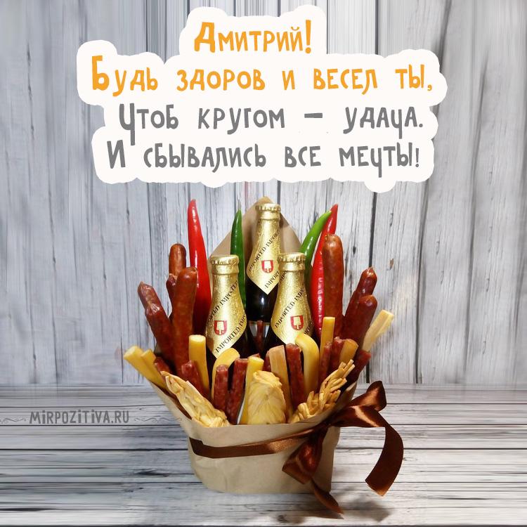 pozdravlenie-s-dnem-rozhdeniya-dima-otkritki foto 15