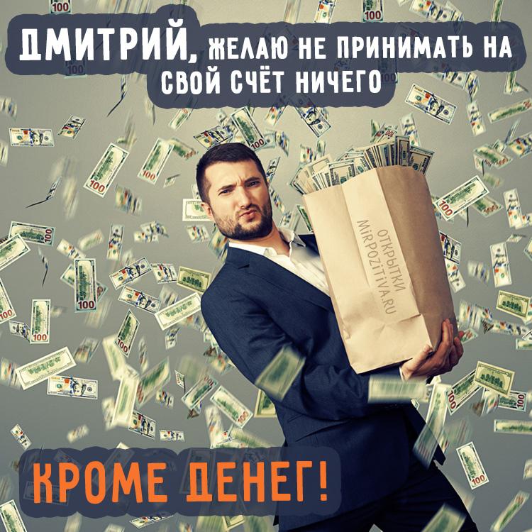 парень с кучей денег в руках