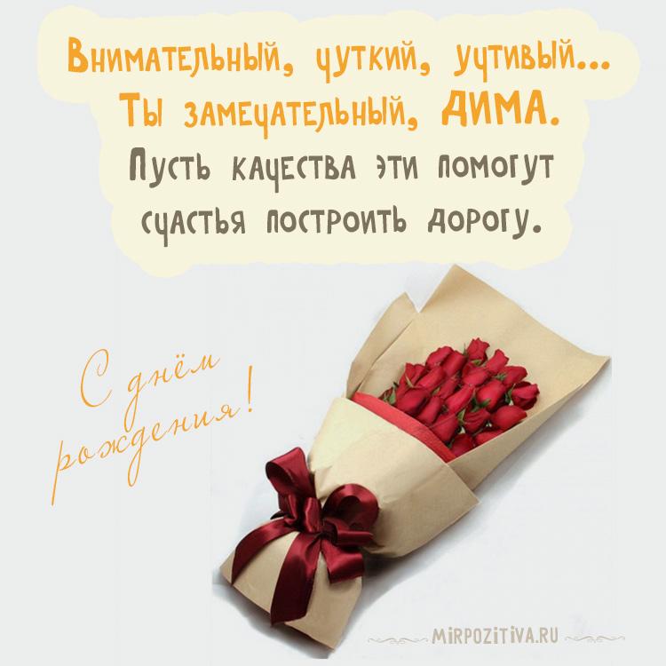 мужской букет роз - Внимательный, чуткий, учтивый... Ты замечательный, Дима. Пусть качества эти помогут счастья построить дорогу.