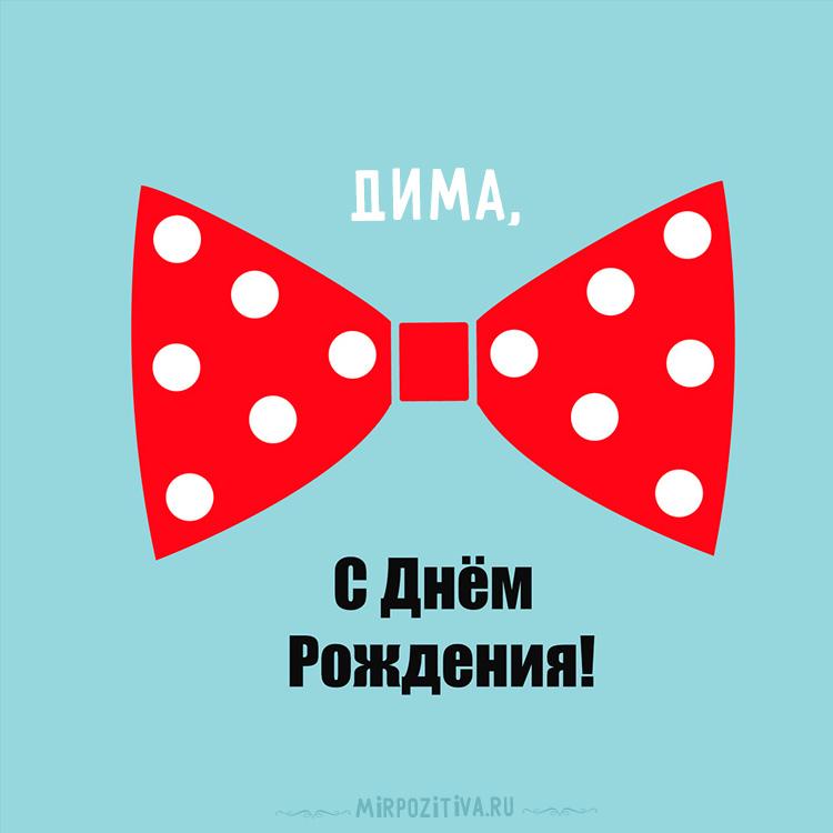 красная бабочка Дима с днем рождения