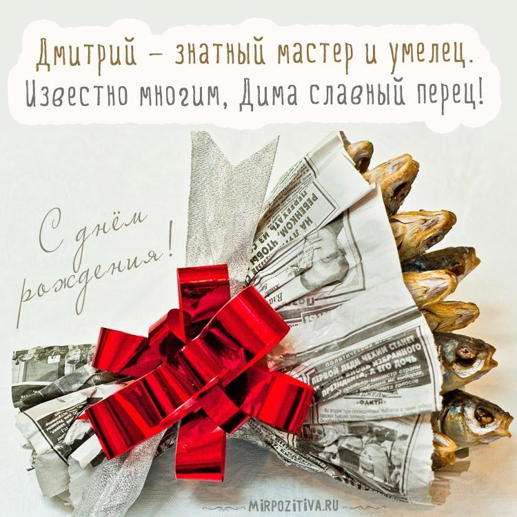 букет из рыбы - Дмитрий — знатный мастер и умелец. Известно многим, Дима славный перец.