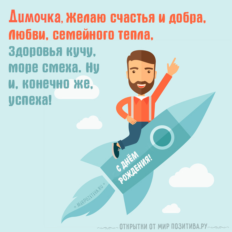 парень летит к успеху на ракете