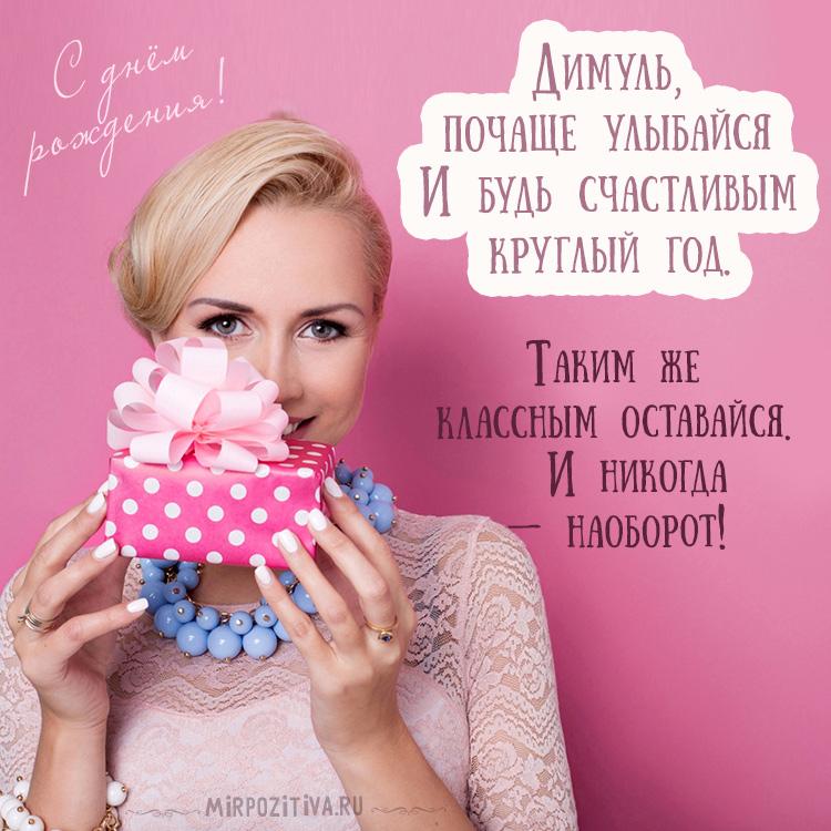 подарок девушка открытка для Димульки