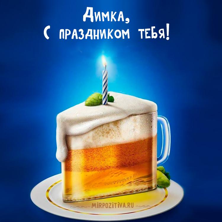 пиво и свечка. Димка, с праздником тебя
