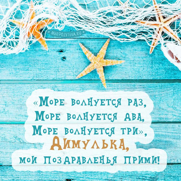 морская открытка для Димульки