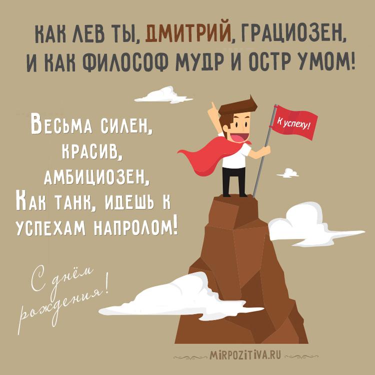 вперед к успеху - Как лев ты, Дмитрий, грациозен, И как философ мудр и остр умом!