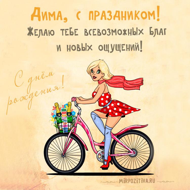 Дима, с праздником! Желаю тебе всевозможных благ и новых ощущений!