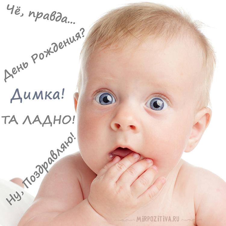 удивленный младенец поздравляет Димку