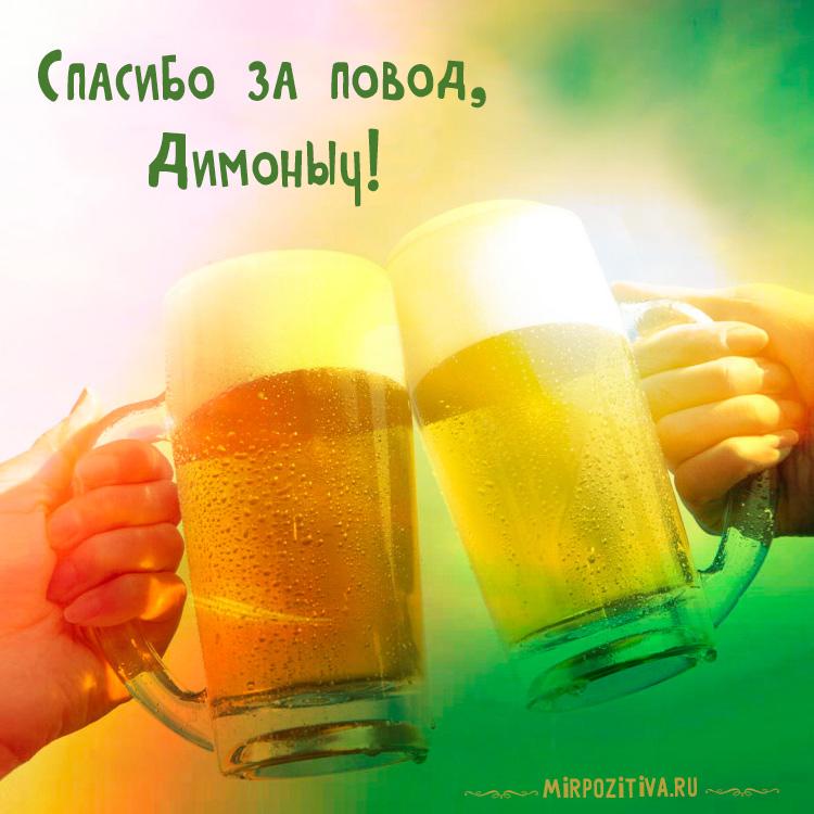 две кружки пива спасибо за повод, Димоныч