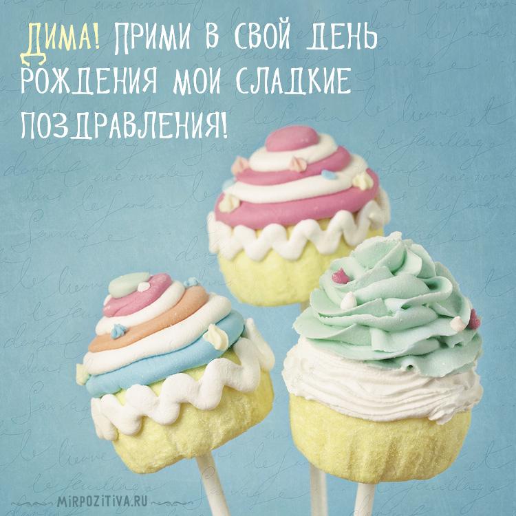 пирожные сладкие поздравления