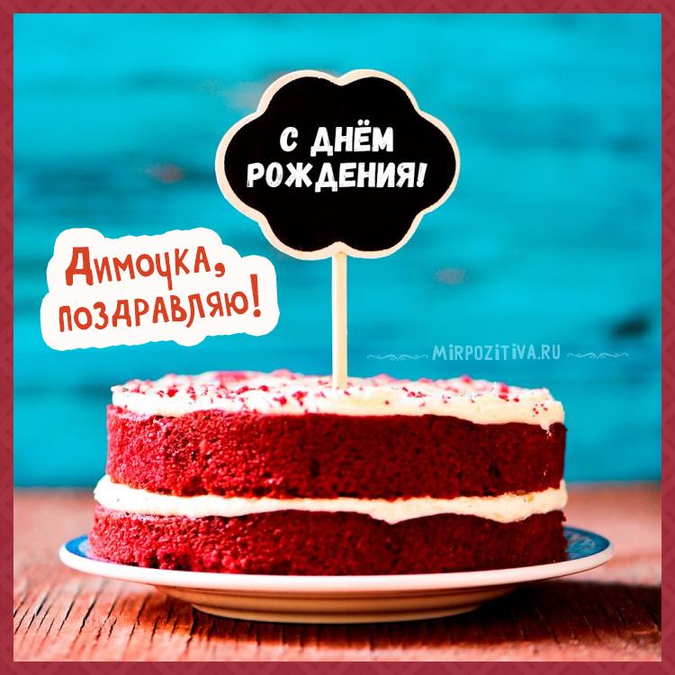 торт с надписью с днем рождения Димочка