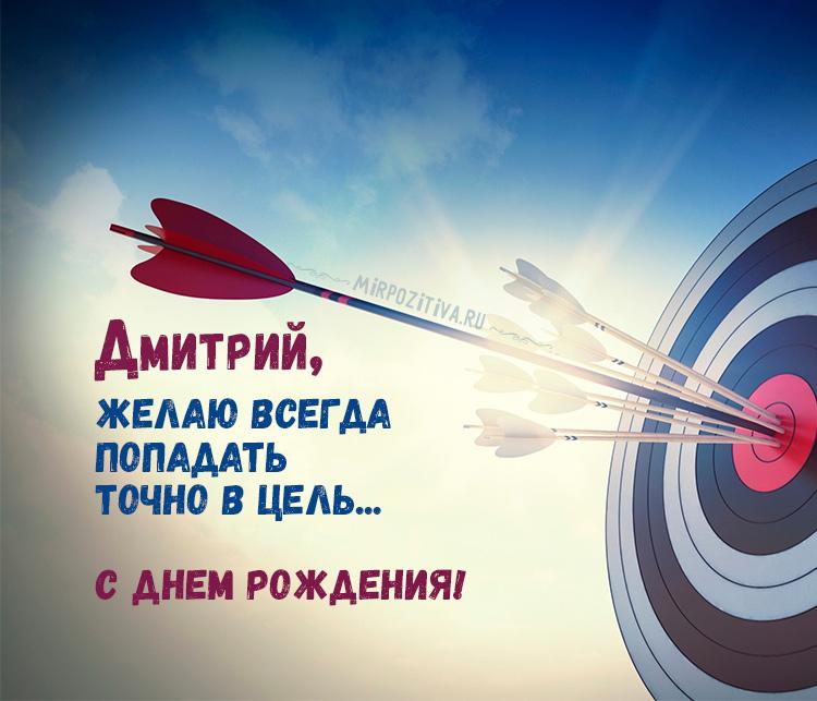 цель Мишень стрела