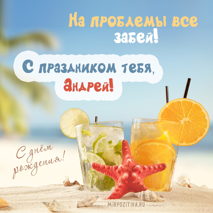 коктейль - На проблемы все забей — С праздником тебя, Андрей!
