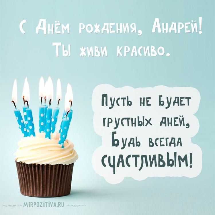 пирожное и свечки с пожеланиями Андрею