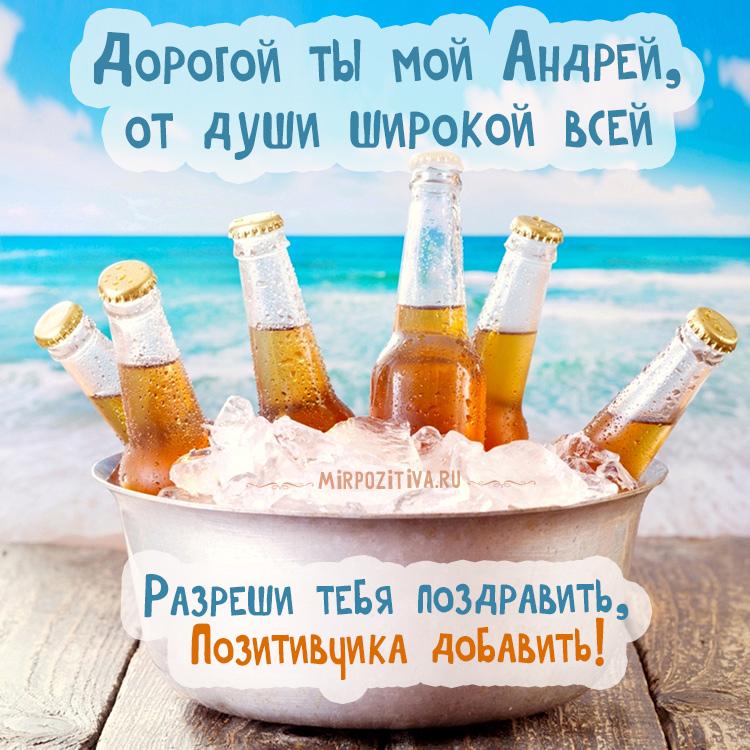 пиво в тазике для Андрея