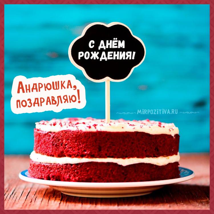 тортик с надписью Андрюшка, поздравляю