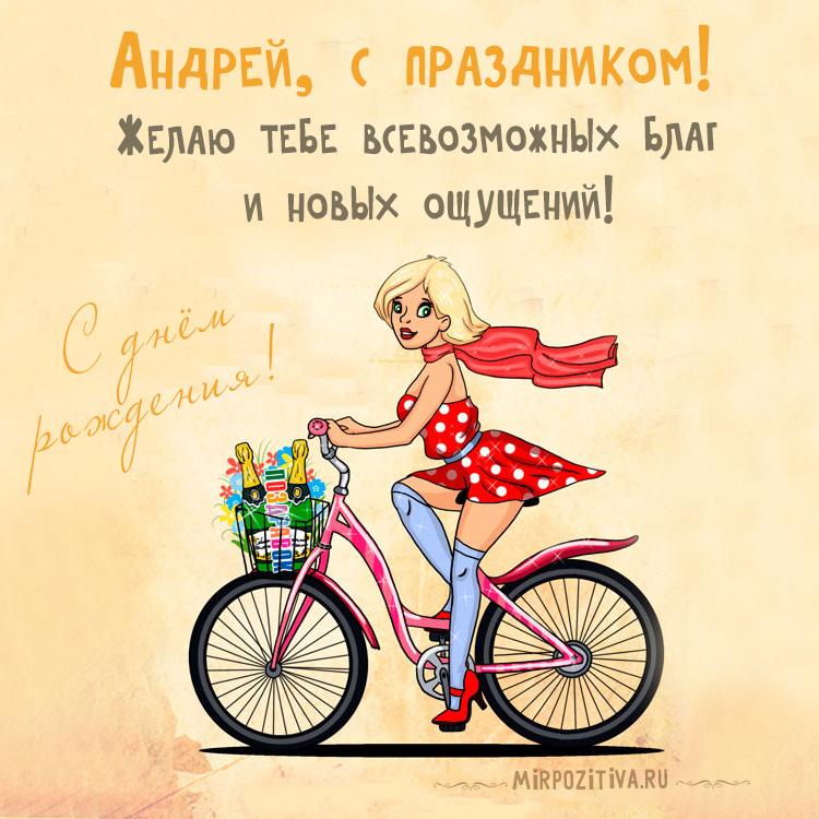 девочка на велосипеде желает Андрею всевозможных благ и новых ощущений
