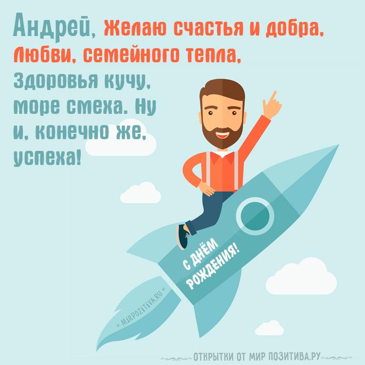 рисунок парень летит на ракете Андрею желает успехов