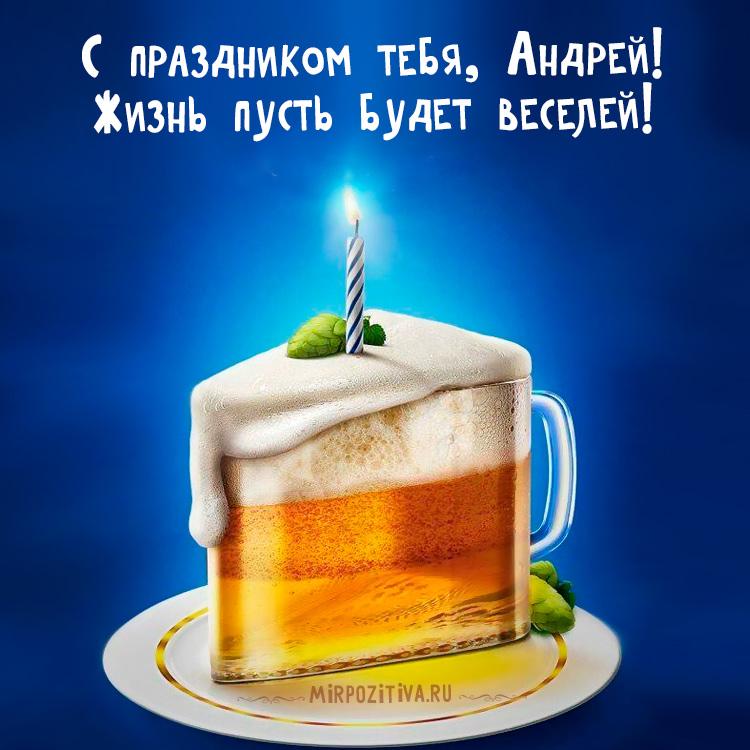 кусок торта в виде пива и свечки - с праздником тебя, Андрей.