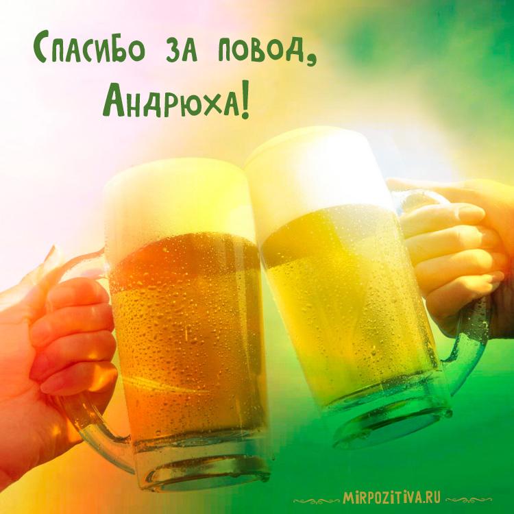 две кружки пива чокаются