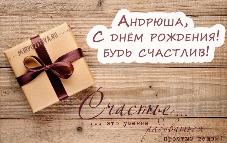 подарок Андрюше коробочка счастья