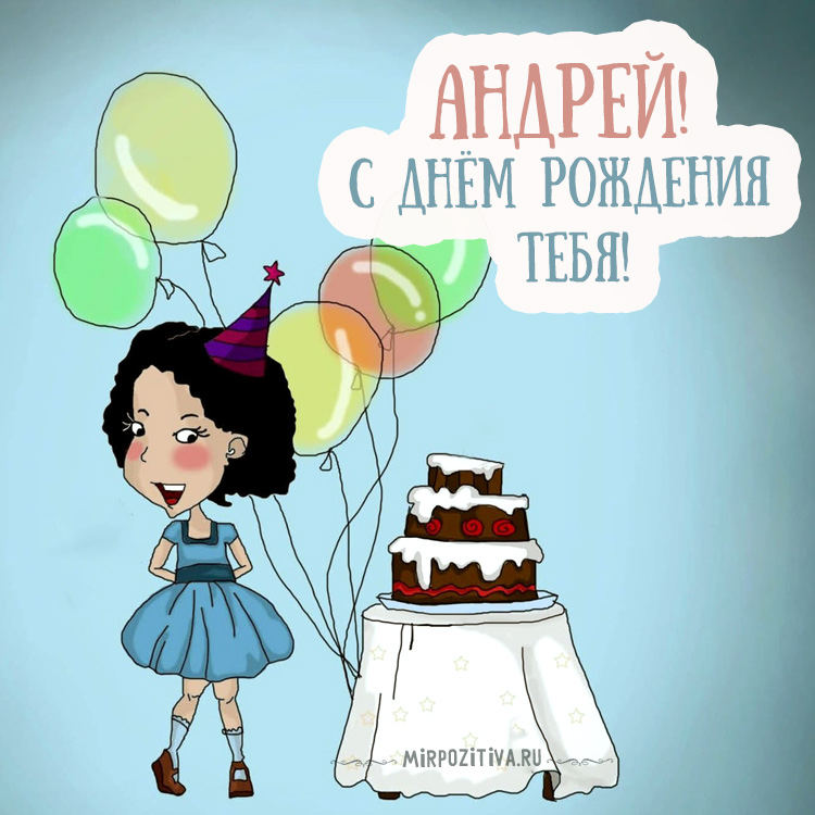 праздничный торт с шариками для Андрея