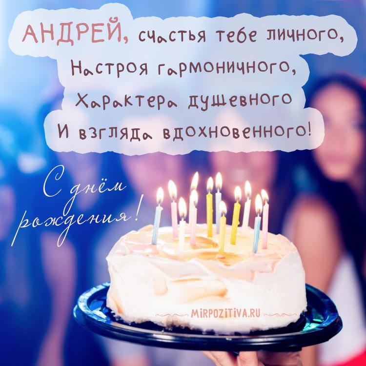 праздничный торт со свечами для Андрея и пожелание