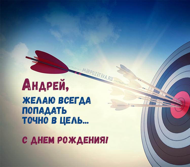 Андрей, желаю попадать точно в цель