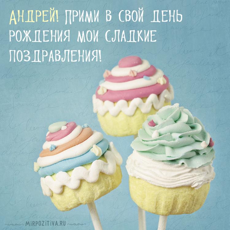сладкие поздравления пирожные