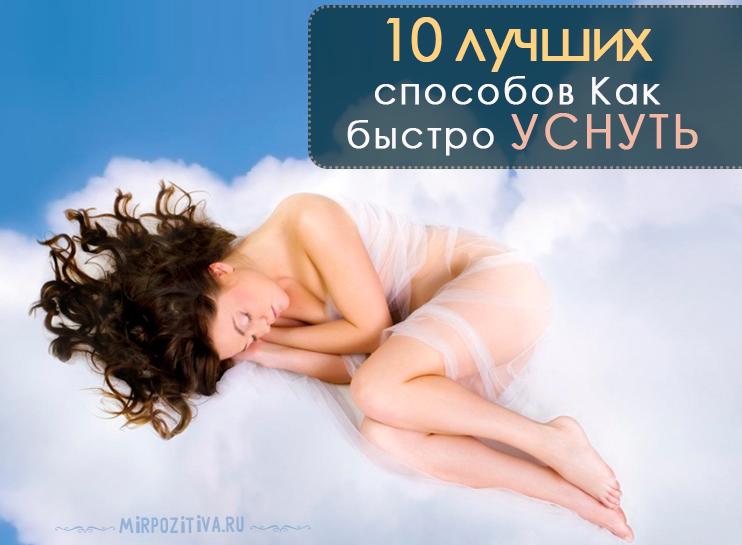 Как быстро уснуть: 10 лучших способов