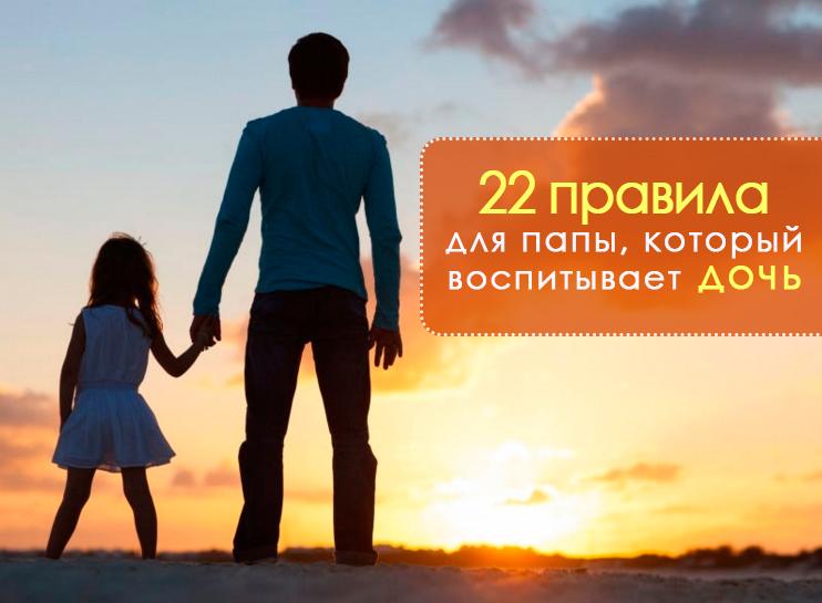 папа с дочкой закат